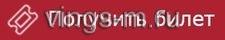 Кнопка Билет на МосБилдS.jpg